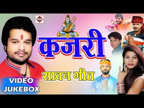 BOL BAM 2017 का सबसे Top Songs || Sawan Kajari Geet Latest || Kanwar Songs New || Devghar Songs