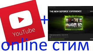 Как создать прямую трансляцию в youtube с помощью Nvidia Experience