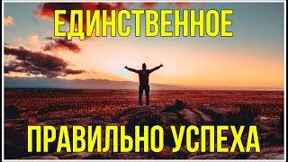 ЕДИНСТВЕННОЕ ПРАВИЛО УСПЕХА! Срочно! Мотивация Меняющая ЖИЗНЬ!Видео изменит ТВОЮ ЖИЗНЬ!Заработок