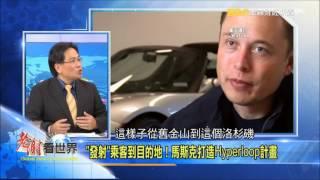 2016-04-02《老謝看世界》專訪 鄭清文 林宏文  part3