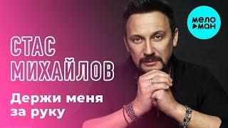 Стас Михайлов - Держи меня за руку (Single 2019)
