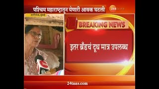 Mumbai | No Milk Supply From Western Maharashtra As Milk Available In Mumbai