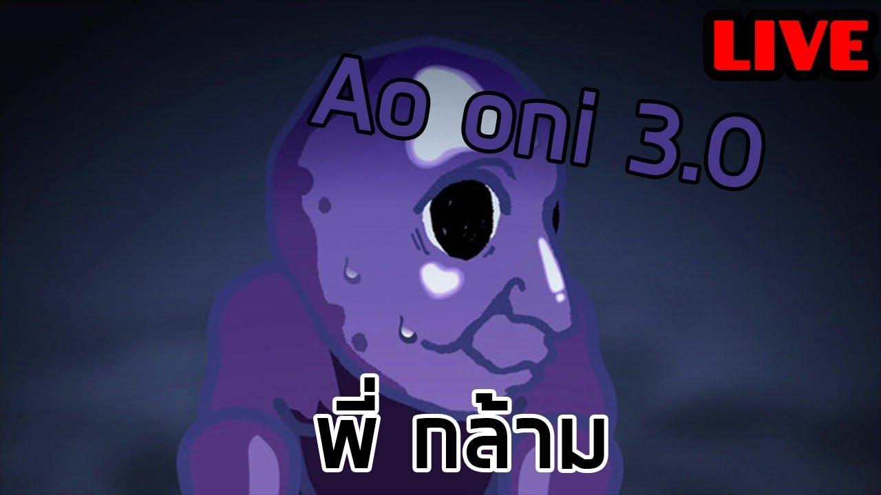 Ao Oni 3 0 พ กล าม Live Youtube