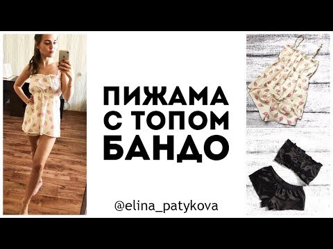 How to sew women s pajamas with bandeau top and shorts 795babf8d186d