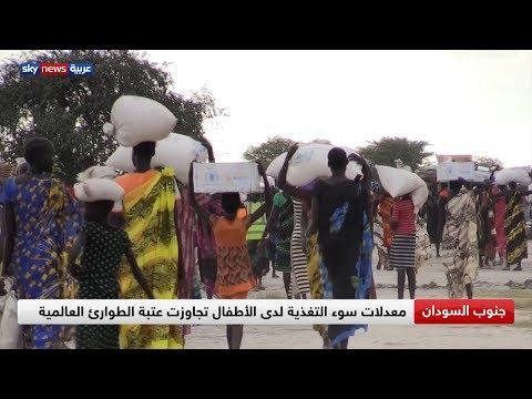 المجاعة تهدد حياة ما يزيد على 5 ملايين شخص في جنوب السودان  - 23:58-2019 / 12 / 12
