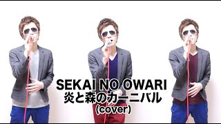 SEKAI NO OWARI「炎と森のカーニバル」1人3役で歌ってみた (cover)