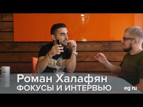 Фокусник Роман Халафян в гостях у EG.RU