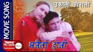 Manaita Honi | Movie Song | Ukali Orali | Sushil Chhetri | Bipana Thapa| udit narayan jha |deepa jha