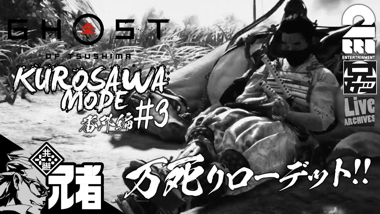 番外編#3【KUROSAWA】兄者の「ゴースト・オブ・ツシマ(Ghost of Tsushima)」万死リローデッド【2BRO.】