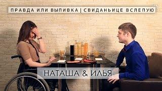 Правда или выпивка | Свиданьице вслепую (Наташа & Илья)