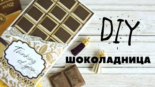 видео Шоколадница на на день рождения