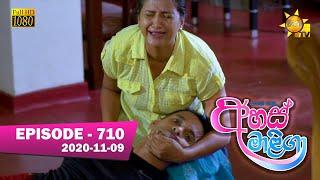 Ahas Maliga | Episode 710 | 2020-11-09 Thumbnail