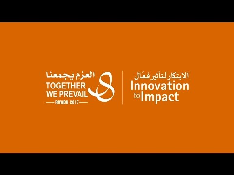 2017 Innovation to Impact Event