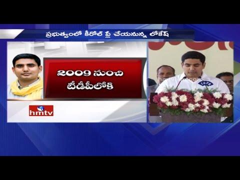 Nara Lokesh Takes Oath As AP Cabinet Minister | Political History | HMTV