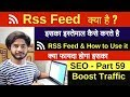 SEO - Part 59   RSS Feed Submission   What Is RSS Feed   How to Create RSS Feed