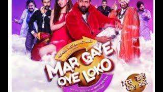 Mar Gaye oye loko first trailer|| gippy, , Binnu,bhalla, b n sharma