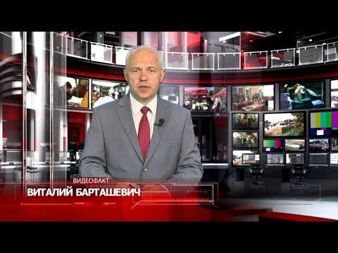 ВИДЕОФАКТ. Новости Пинска и Пинского района (от 13.05.2019)