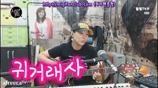 귀거래사 (김신우) Cover by 미기 MIGI