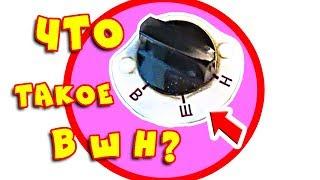 Что ОЗНАЧАЮТ буквы В Ш Н на ШВЕЙНОЙ МАШИНКЕ? Швейная Машина ПОДОЛЬСК.