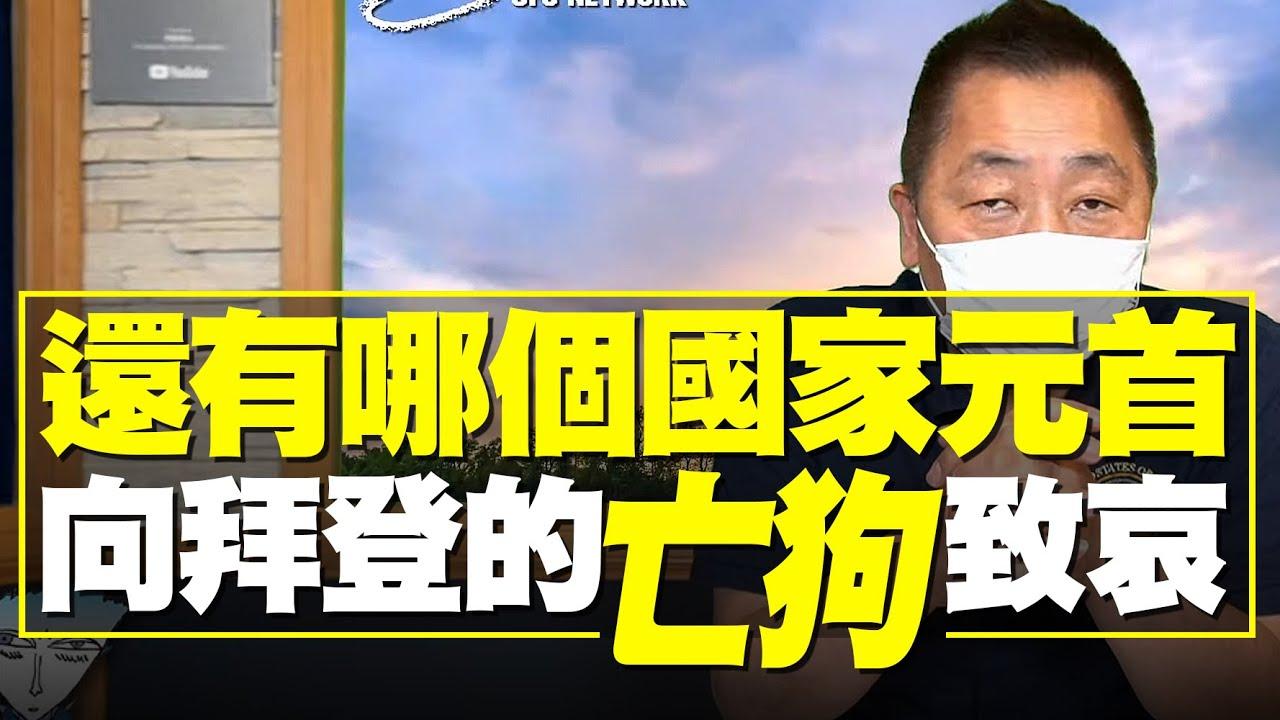 '21.06.21【觀點│唐湘龍時間】還有哪個國家元首向拜登的「亡狗」致哀?
