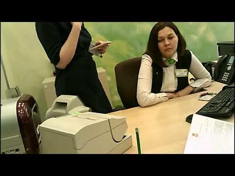 Посещение отделения Сбербанка России  часть 3