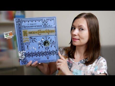 Л.Кэрролл: Алиса в стране чудес. Выбираем из 14 книг!   Детская книжная полка