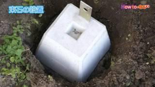 束石の使い方【コメリHowtoなび】 thumbnail