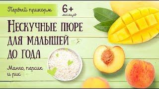 Рецепты для приготовления детского питания: манго, персик, рис