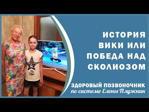 Победа над сколиозом или история 8 летней Вики | Елена Плужник
