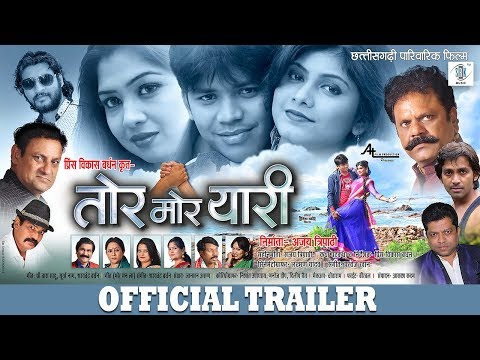 Tor Mor Yaari | तोर मोर यारी | CG Movie | Official Trailer | Chhattisgarhi Movie - छत्तीसगढ़ी फिल्म