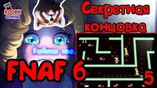 РОККИ играет в FIVE NIGHTS AT FREDDYS 6 Pizzeria Simulator Часть 5 12