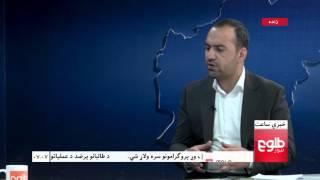 LEMAR News 05 May 2016 /۱۶ د لمر خبرونه ۱۳۹۵ د غوايي