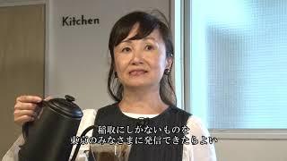 GOOGOOFOOナビゲーター 本多まゆみさんの紹介動画です.