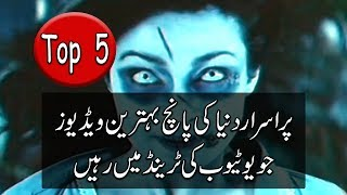 Best of Purisrar Dunya 2017 - Top 5 Videos - Urdu Informations and Documentaries