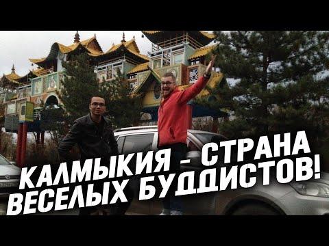 КАЛМЫКИЯ - страна веселых буддистов! Моё путешествие по России. В БАКУ через ДАГЕСТАН | FRANKIEZ #2