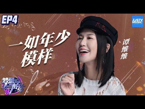 [ CLIP ] 回忆杀!谭维维《一如年少模样》戳心窝了《梦想的声音3》EP4 20181116 /浙江卫视官方音乐HD/