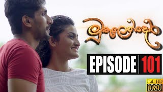 Muthulendora | Episode 101 08th September 2020 Thumbnail