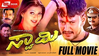 Swamy -- ಸ್ವಾಮಿ| Kannada Full HD Movie | Challenging Star Darshan, Gayathri Jayaram, Sadhu Kokila