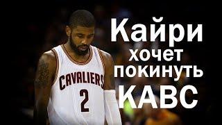 Кайри Ирвинг хочет покинуть Кливленд Кавальерс | В Мире НБА Vol.2