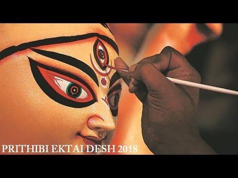 Prithibi Ektai Desh_2018