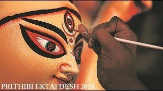 Prithibi Ektai Desh_2019