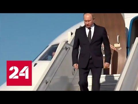 Владимир Путин прилетел на российскую авиабазу Хмеймим в Сирии