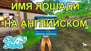 Русский cco Как создать конный клуб на английском языке, имя лошади на английском
