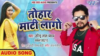 #Upendra Lal Yadav का सबसे हिट Song तोहर माटी लागो I Tohar Maati Lago 2020 Bhojpuri Superhit Song