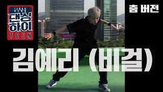 댄싱하이 - 댄.하. 유일한 비걸 리아킴팀 김예리의 춤 따라하기! 20180919
