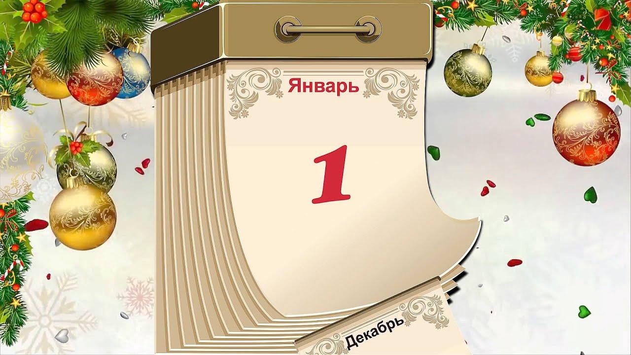 картинка новогодний календарь на прозрачном фоне съездил