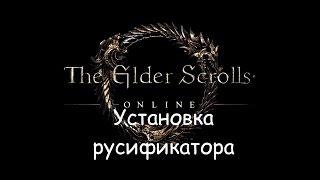 The Elder Scrolls Online(TESO) Установка Русификатора