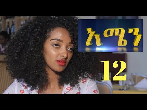 "Amen ""አሜን"" New Ethiopian Series - Part 12"