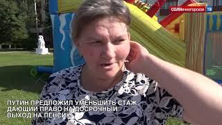 Солнечногорцы отреагировали на выступление Путина о пенсионной реформе