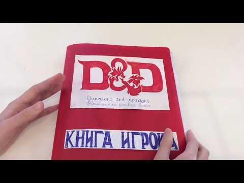 Книга игрока DnD. Как сделать своими руками. Инструкция и обзор.